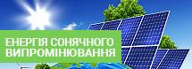 sun_energy_banner